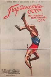 Первенство СССР но легкой атлетике. 1937