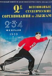 2-е всесоюзные студенческие соревнования по лыжам