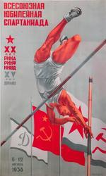 XX лет РККА, РККФ, НКВД. XV лет Динамо. Всесоюзная юбилейная спартакиада