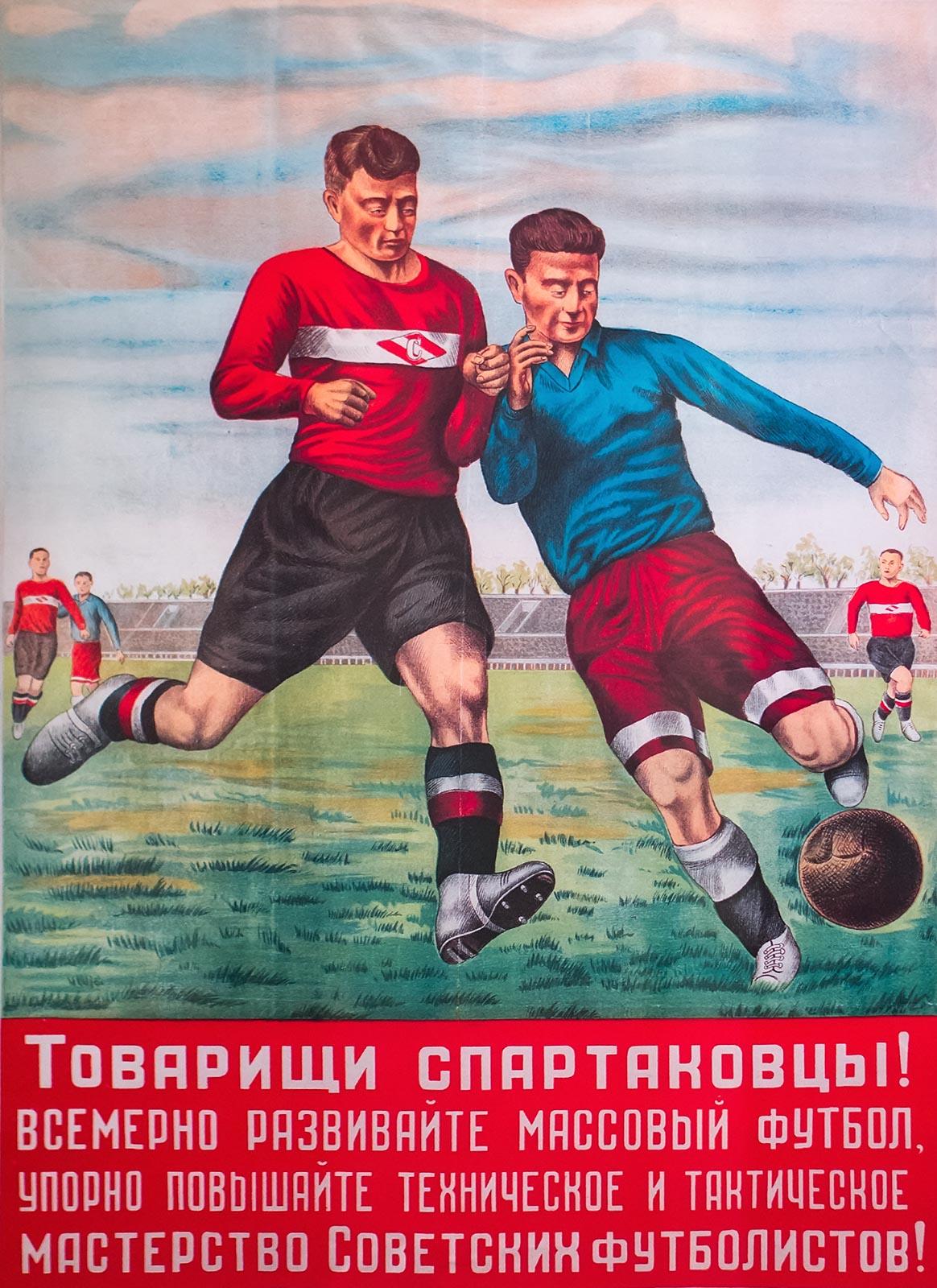 Фото №143792. Товарищи спартаковцы! Всемерно развивайте массовый футбол.