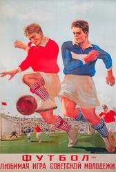Футбол - любимая игра советской молодежи.