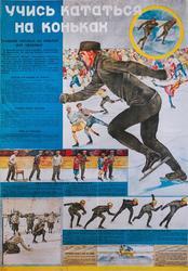Учись кататься на коньках
