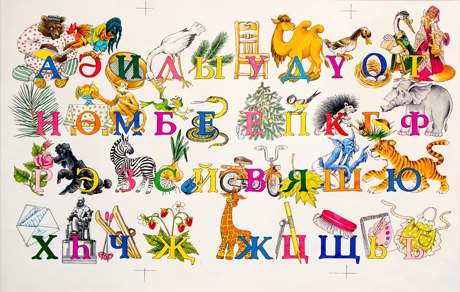 резинки татарский алфавит с картинками только, что