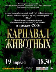Афиша концерта ''Карнавал животных''