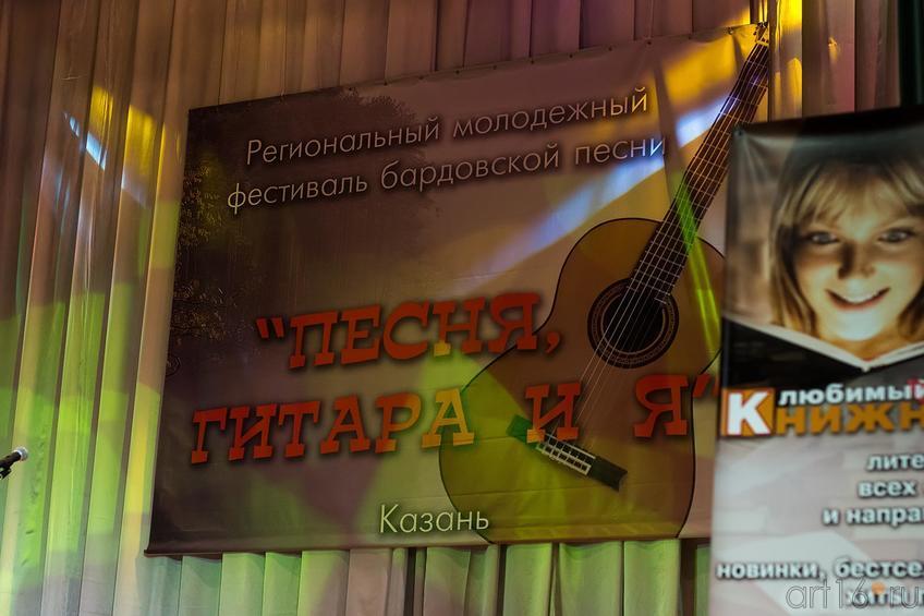 Фото №146748. Сцена.  Региональный молодежный фестиваль бардовской песни ''Песня, гитара и я''