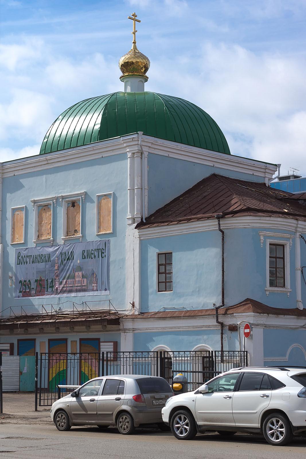 Фото №149462. Xрам Сошествия Святого Духа, Казань