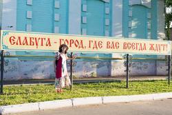 Наиля Ахунова в Елабуге. «Хайкумена на Каме», 31 мая 2013