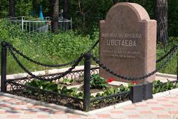 Могила М.И.Цветаевой. Елабуга, 1.06.2013