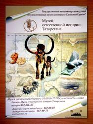 Афиша Музея естественной истории Татарстана