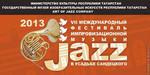 Джаз в Усадьбе Сандецкого — 2013