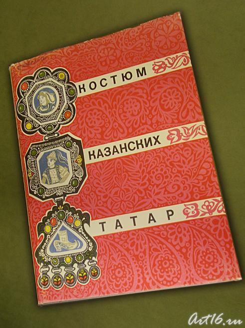 Альбом ʺКостюм казанских татарʺ. 1970-1972::Сперанская Любовь Львовна