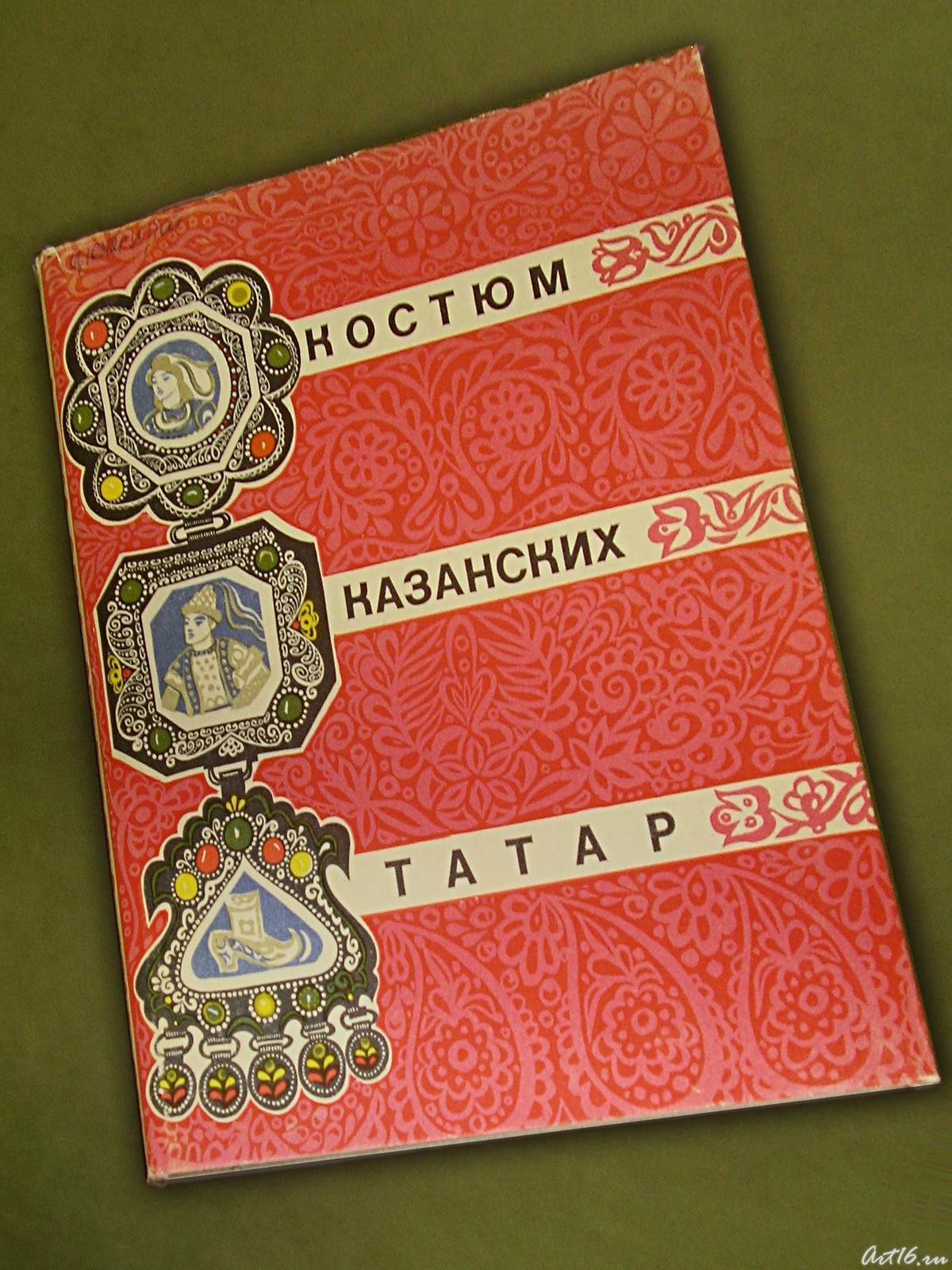 """Фото №17579. Альбом """"Костюм казанских татар"""". 1970-1972"""