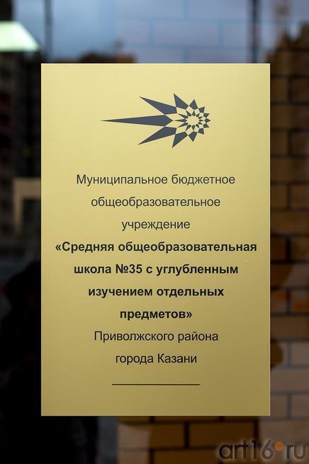 МБОУ №35, вывеска::Школа № 35, Казань