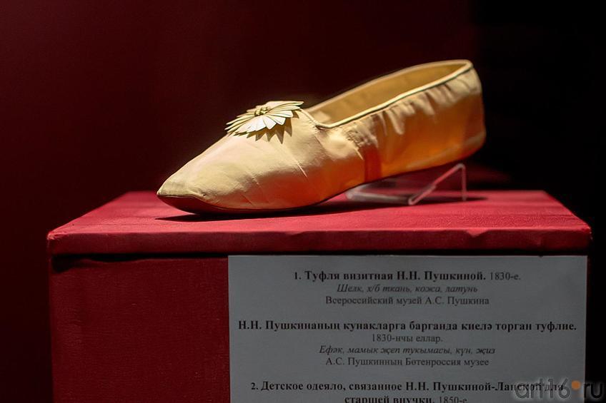 Фото №178169. Туфля визитная Н.Н.Пушкиной, 1830