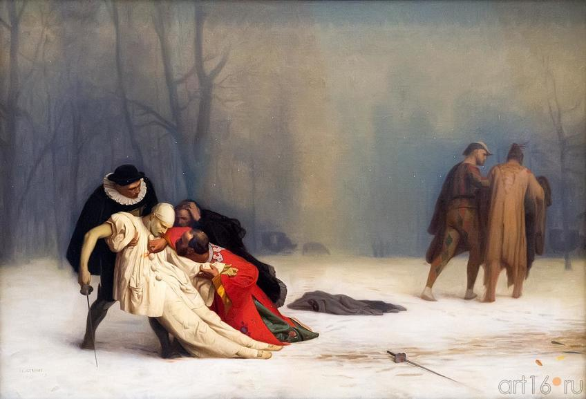 Фото №187828. ЖАН-ЛЕОН ЖЕРОМ 1824-1904 Дуэль после маскарада. 1857 Холст, масло