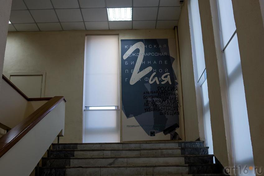 Галерея современного искусства ГМИИ РТ. Лестница::2-я биеннале печатной графики