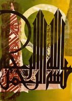 МИНГАЛЕЕВ МАРАТ ИСКАНДЕРОВИЧ. 1969 Россия, Татарстан, Набережные Челны БАСМАЛЛА. 2012 Бумага, гравюра на картоне