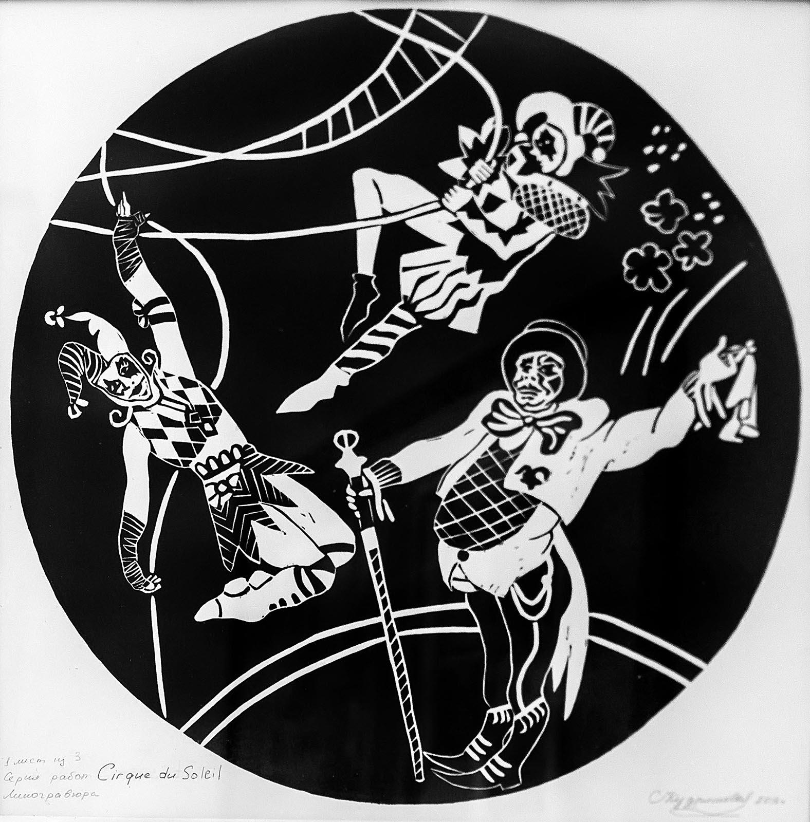 Фото №209349. Кудряшова Станислава. серия работ ''Cirque du SoleII''