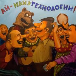 Николай Копейкин. Ай-нанэтехнологии