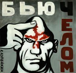 Николай Копейкин. Бью челом