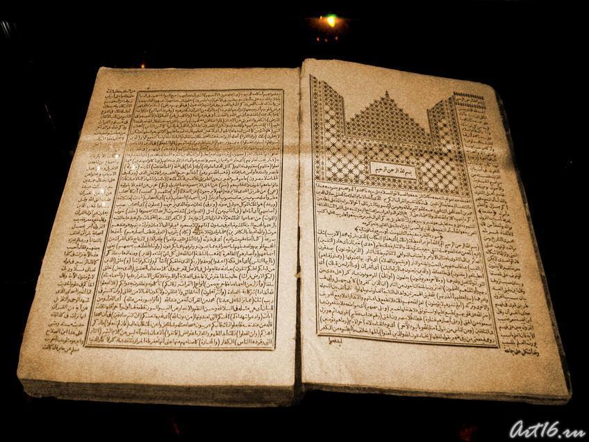 Фото №21858. Коран, изданный в Северной  Африке