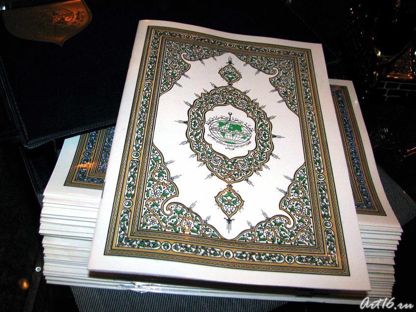 Фото №21876. Кораны, изданные в Саудовской Аравии_1239