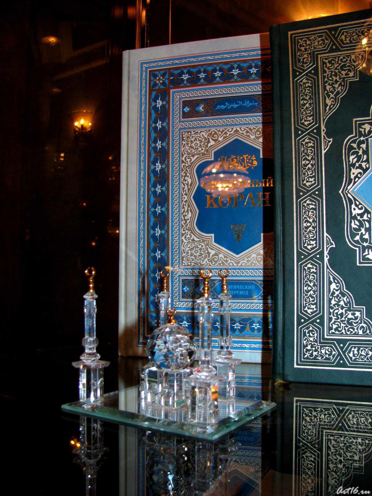 Фото №21906. Кораны, изданные в России_1256