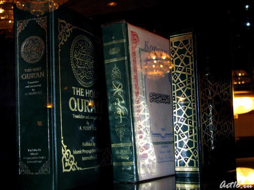 Фото №21924. Кораны, изданные в Западной и Восточной Европе_1272