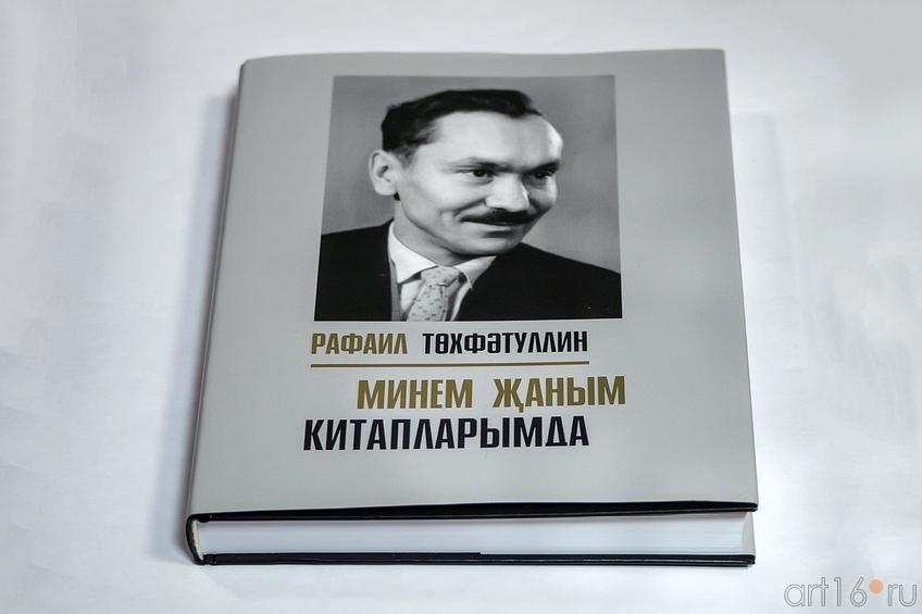 Фото №222544. Книга Р.Тухватуллина, «Моя жизнь в моих книгах»