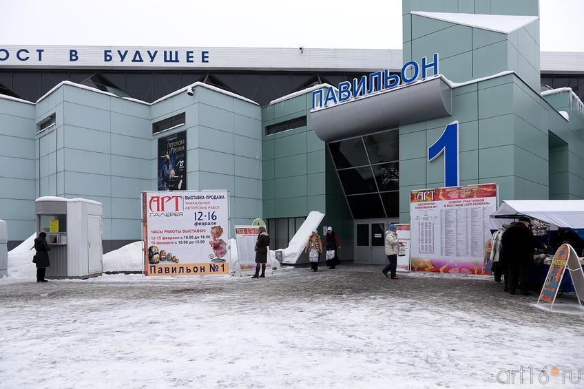 Павильон №1 ʺКазанская ярмаркаʺ, 12.02.2014::«АРТ- галерея. Казань 2014»