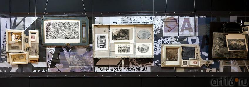 Фото №224637. ШИРМА. КАЗАНСКИЙ ГЛОССАРИЙ. 2012