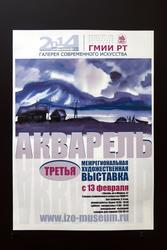 Афиша Третьей выставки акварели