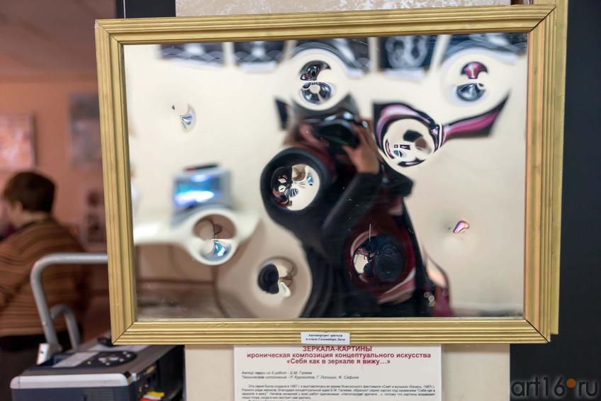 Фото №228351. Зеркала-картины. Ироническая композиция концептуального искусства