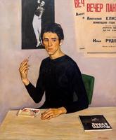 МИМ. Портрет Фарида Абдуллина. 1978