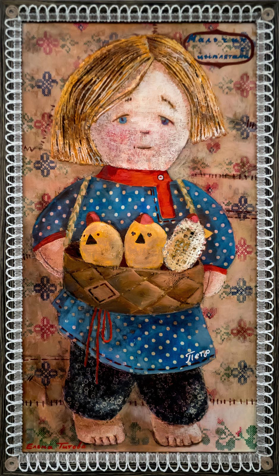 Фото №272743. Мальчик с цыплятами. Петр. Автор: Елена Титова
