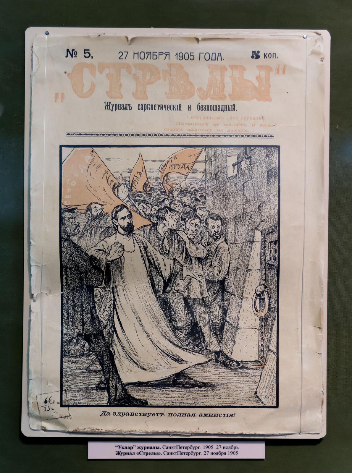 Фото №273637. Журнал «Стрелы». СанктПетербург 27 ноября 1905