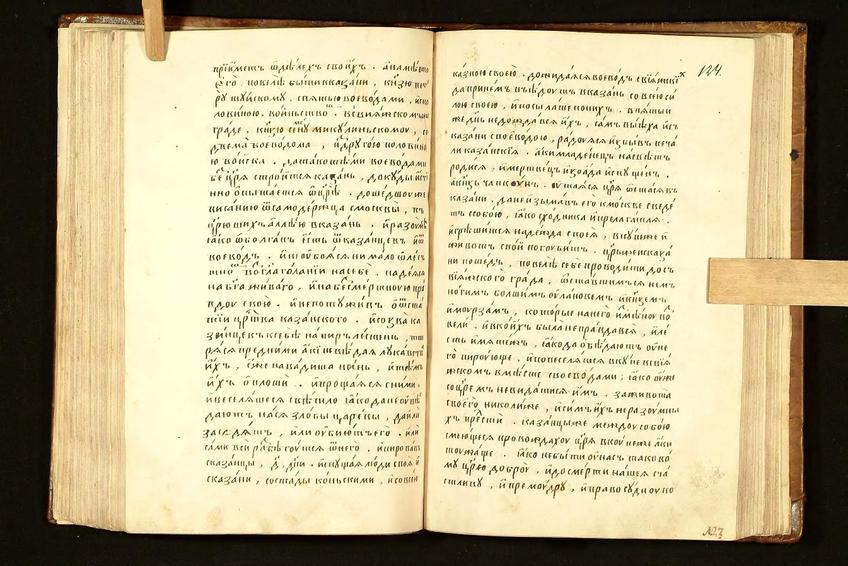 KH (125)::Казанская история (Казанский Летописец)