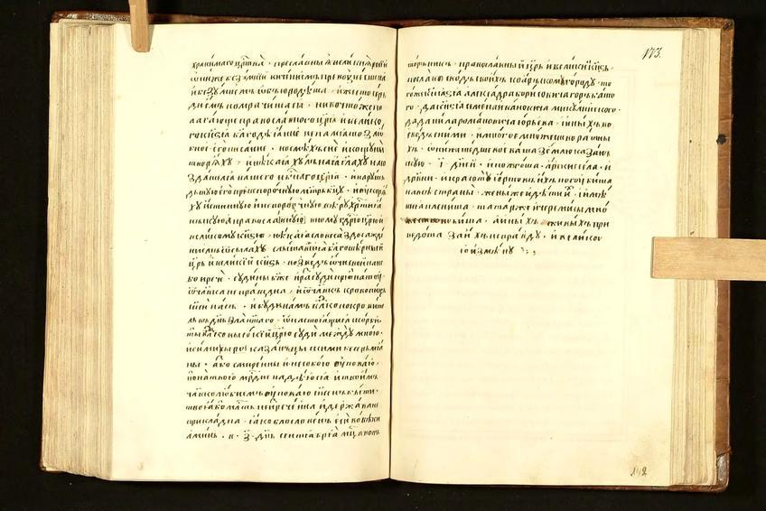 KH (174)::Казанская история (Казанский Летописец)