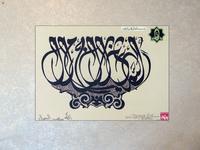 Каллиграфическая композиция. Аллах дарит красивое. 2005