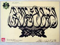 Каллиграфическая композиция. Аллах есть! Свет Земли и Неба. 2005