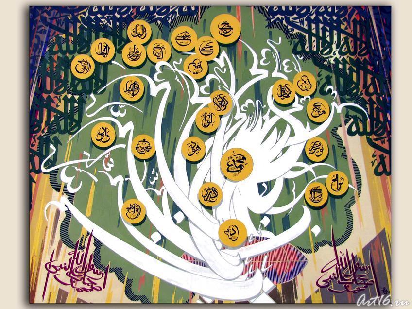 Шамаиль. дерево жизни - послание Аллаха планете Земля. 2001::Попов Владимир Александрович. Выставка «Единение»