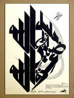 Тугра. Дамир-хазрат сын Халиуллы Гизатуллин