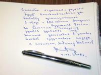 Отзыв Минтимера Шариповича Шаймиева