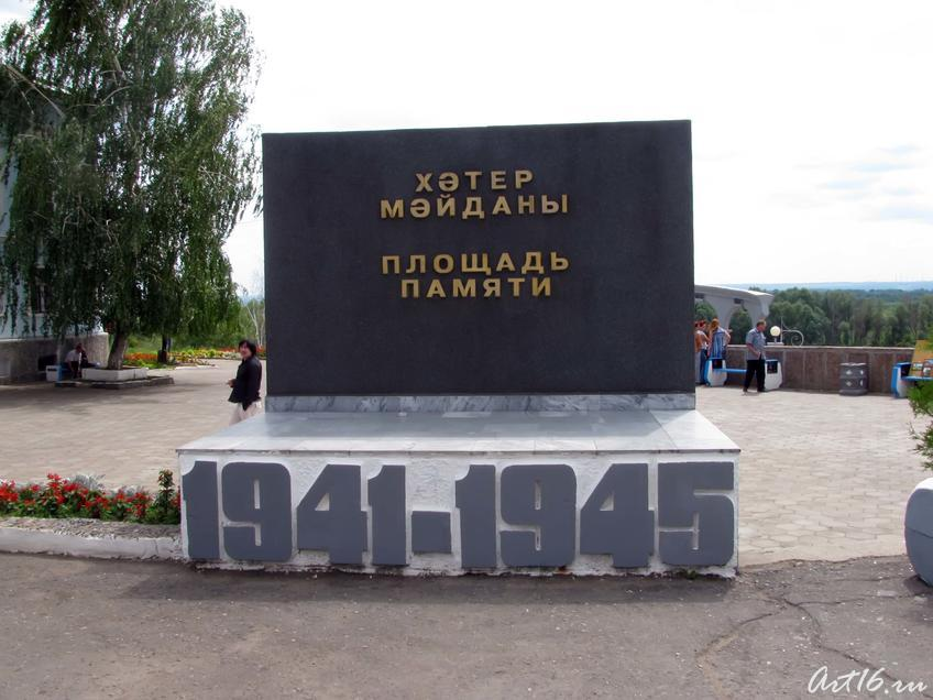 Фото №31278. Площадь Памяти