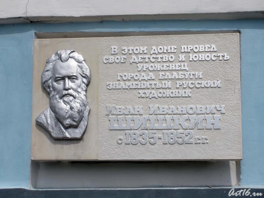 Фото №31498. Мемориальная доска на доме Шишкиных в Елабуге