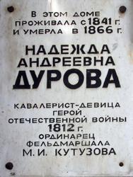 Мемориальная доска на доме Надежды Андреевны Дуровой