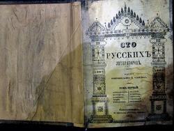 Книга «Сто русских литераторов» 1859г.