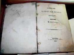 Записки Александрова (Дуровой). Девица-кавалерист. 1839г.