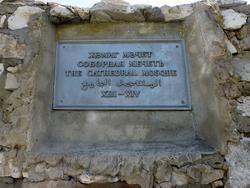Мемориальная доска на Соборной мечети