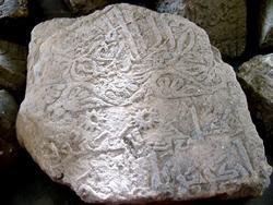 Памятники малой архитектуры (фрагмент намогильной плиты). Северный мавзолей
